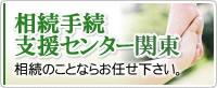 相続手続支援センター埼玉